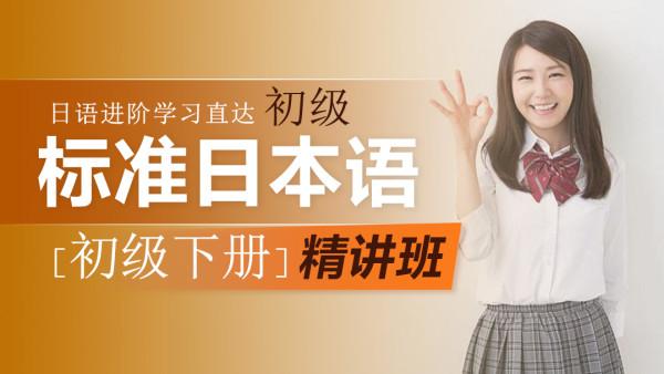 【上元网校2】新版标准日本语初级下 日语口语会话能力培养