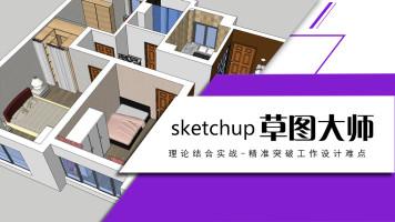 sketchup/室内室外园林景观建模/v-ray for sketchup渲染教程