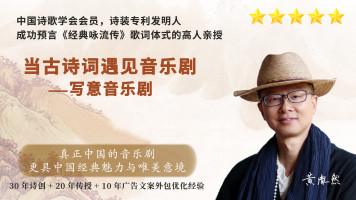 当古诗词遇见音乐剧:中国写意音乐剧,歌词就是诗词【胤然诗创】