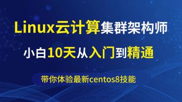 Linux运维-10天-小白入门到精通-云计算-RHCE-Centos8
