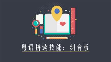 【纠音版】粤语发音与拼读技能(共38节)