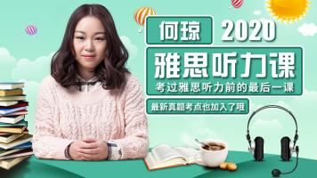 2020九月何琼雅思听力课