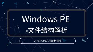 WindowsPE文件结构解析(基础篇)
