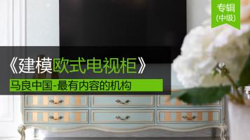 建模欧式电视柜