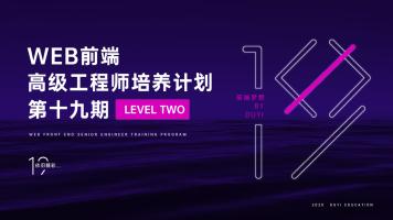 Web前端高级工程师培养计划 第十九期 LEVEL TWO 【渡一教育】