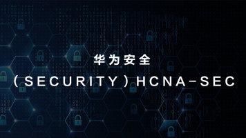 2020新版华为安全认证(Security)HCIA-Security