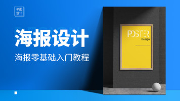 PS合成海报设计教程PS海报设计思维PS海报排版视频教程