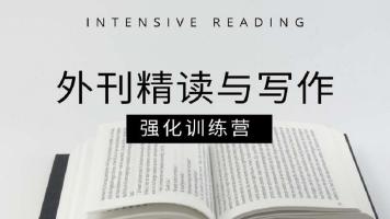 30天外刊精读与写作强化训练营