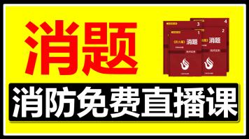 消题 -2020年注册消防工程师-免费公开课  云峰消防