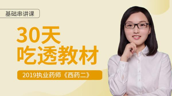 执业药师《西药二》基础串讲 30天吃透教材(下)