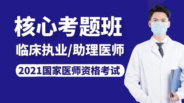 2021年【临床执业/助理】医师资格考试【核心考题班】学乐优医考