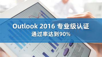 Outlook 2016 MOS专家级认证(含考试)