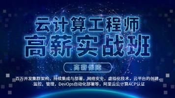 云计算零基础实战班-Linux架构师/云计算/DevOps/Python自动化