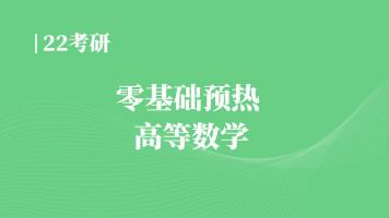 22考研数学   晓千老师   高数零基础预热课