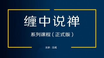 【百股精】股票晋阶学习之缠中说禅缠论系列课程(正式版)
