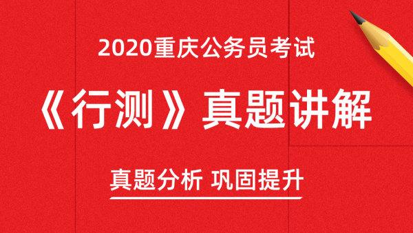 2020重庆公务员《行测》28课时 真题解析课程