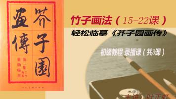 国画竹子画法(15—22)轻松临摹《芥子园画传》——(初级教程)