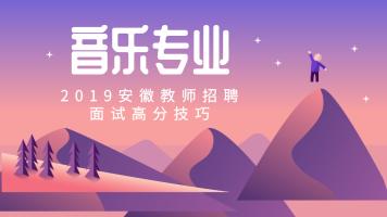 2019安徽教师招聘《音乐专业》面试高分技巧