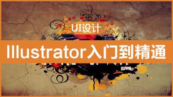 UI设计(Illustrator入门到精通)