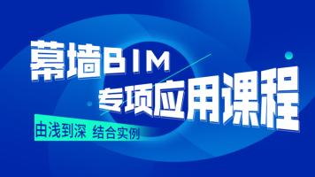 幕墙BIM专项应用课程