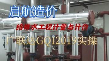 GQI2019给排水实操