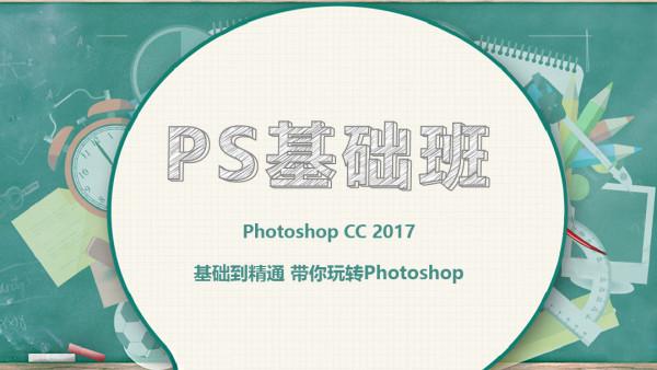 【photoshop】PS基础班