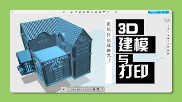 3D建模与打印