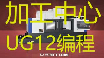 数控加工中心编程UG12.0