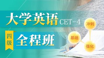 冲刺大学英语四级考试专项模拟训练营