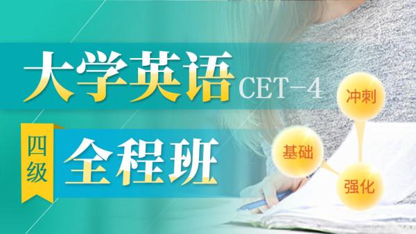 【更】20年大学英语四级考试系统复习学习训练营