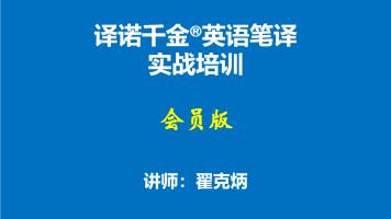 译诺千金英语笔译实战培训-会员版