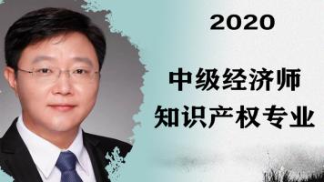 2020年经济师职称考试(知识产权专业课及经济基础带读)