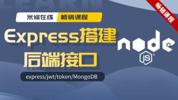 Express核心API精讲实战接口构建(node+mongo+token+passport)
