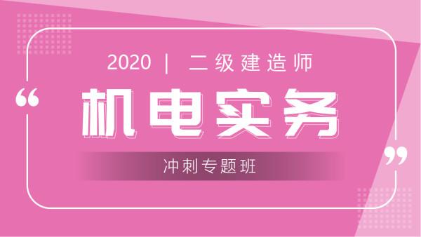 2020二建二级建造师《机电实务》冲刺专题【红蟋蟀教育】