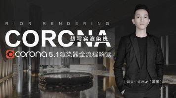 最新Corona5.1渲染器国际化高端商业写实效果图/灯光/材质/CR教程