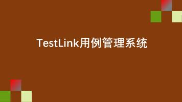 TestLink用例管理系统