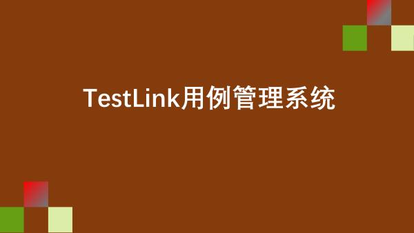 TestLink用例管理系统,测试用例的创建、管理和执行