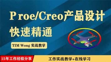 【鸿图学院】Proe/Creo产品设计·曲面造型实战视频教程