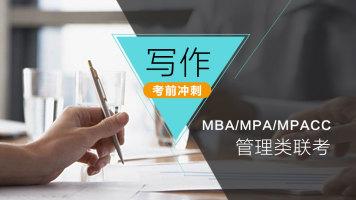 (试听)2018MBA/MPA/MEM/MPAcc管理类联考(写作)
