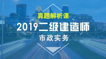 2019二级建造师市政实务真题解析课