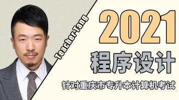 2021重庆市专升本计算机 - 程序设计