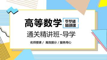 高等数学:导学 基础精讲通关班【启航先锋】