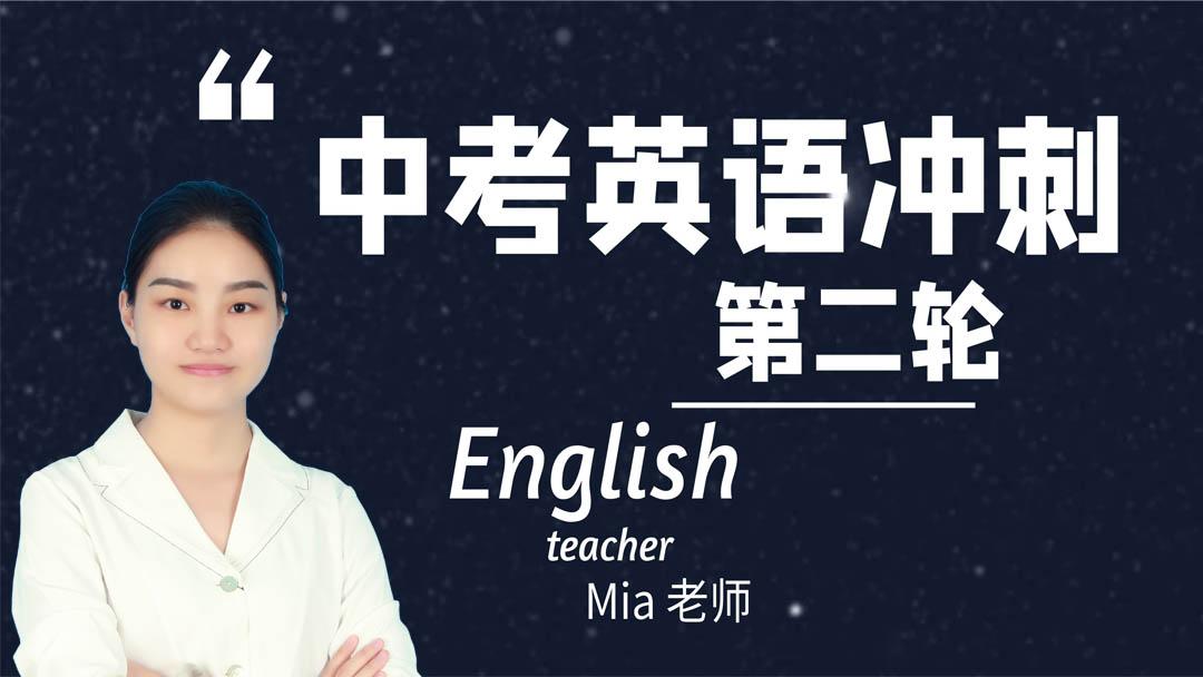中考英语二轮冲刺中考英语语法基础知识全面讲解初三英语阅读写作