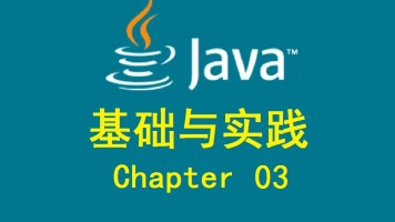 Java基础与实践Ch03