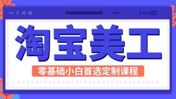 PS教程 PS淘宝美工 平面设计 海报设计/店铺装修/详情页 为课网校