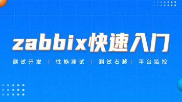 软件测试-系统监控-zabbix-快速入门