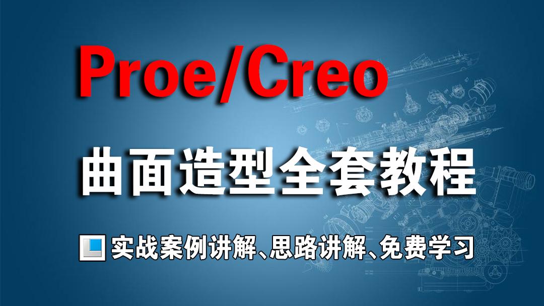 【鸿图学院】Proe/Creo曲面造型全套教程免费学习