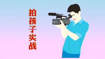 儿童纪录片摄影师教你拍娃(校园版·上篇)