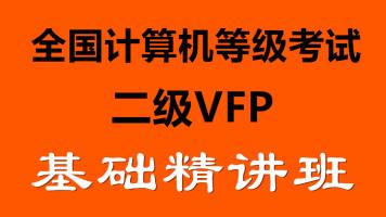 全国计算机等级考试二级VFP视频基础试听班-吴天栋老师主讲