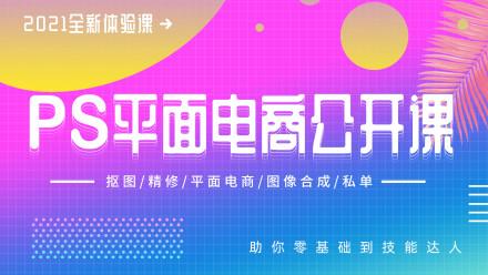 【木晨学院】PS平面电商公开课